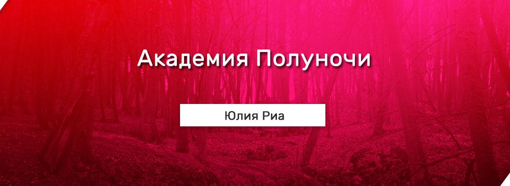 Академия Полуночи (Юлия Риа)