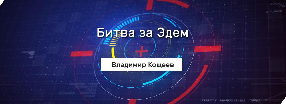 Битва за Эдем (Владимир Кощеев)