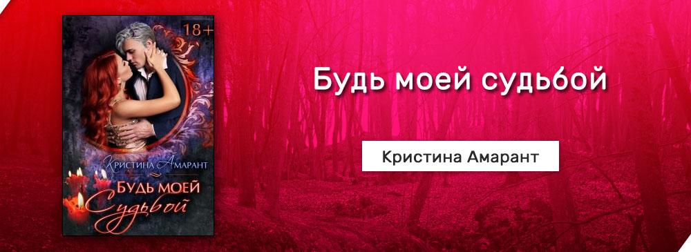 Будь моей судьбой (Кристина Амарант)