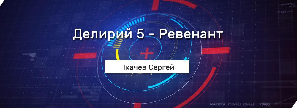 Делирий 5 — Ревенант (Ткачев Сергей)