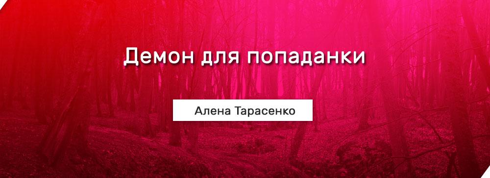 Демон для попаданки (Алена Тарасенко)