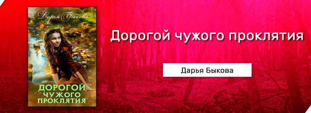 Дорогой чужого проклятия (Дарья Быкова)