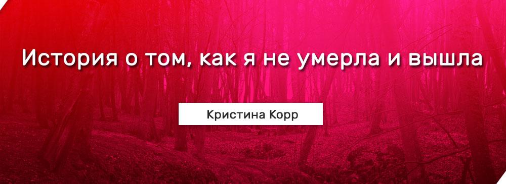 История о том, как я не умерла и вышла замуж (Кристина Корр)