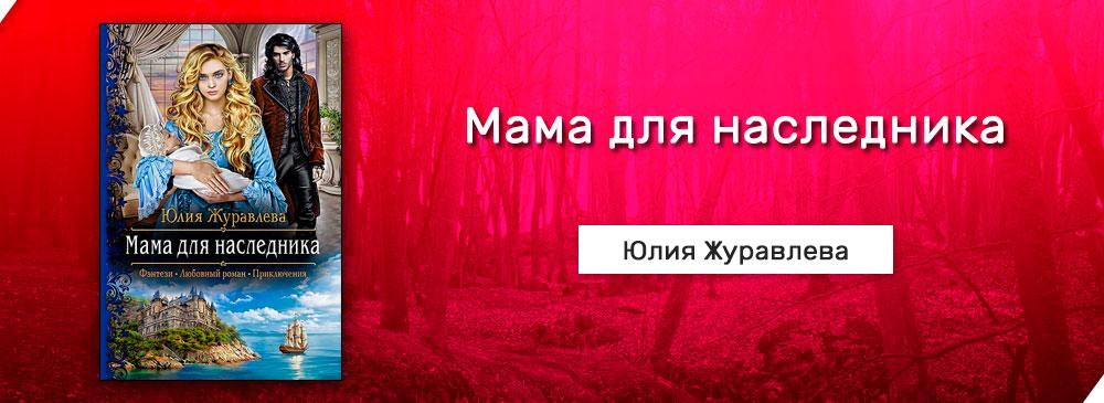 Мама для наследника (Юлия Журавлева)