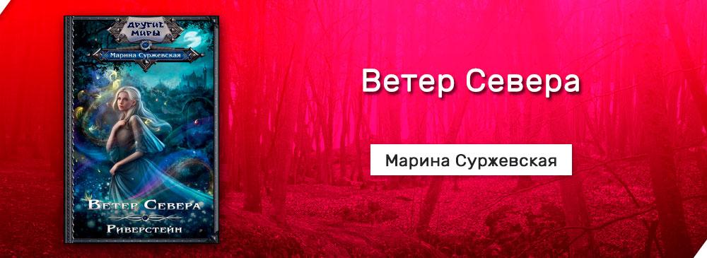 Ветер Севера (Марина Суржевская)