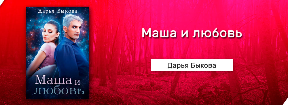 Маша и любовь (Дарья Быкова)