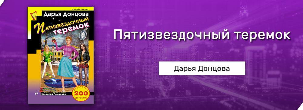 Пятизвездочный теремок (Дарья Донцова)