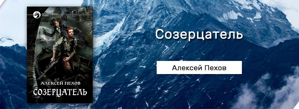 Созерцатель (Алексей Пехов)