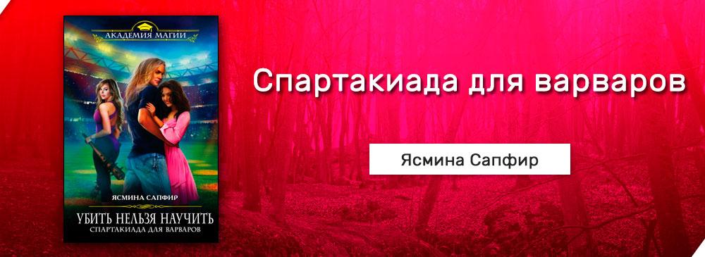 Спартакиада для варваров (Ясмина Сапфир)