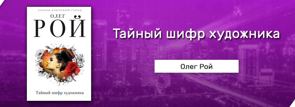 Тайный шифр художника (Олег Рой)