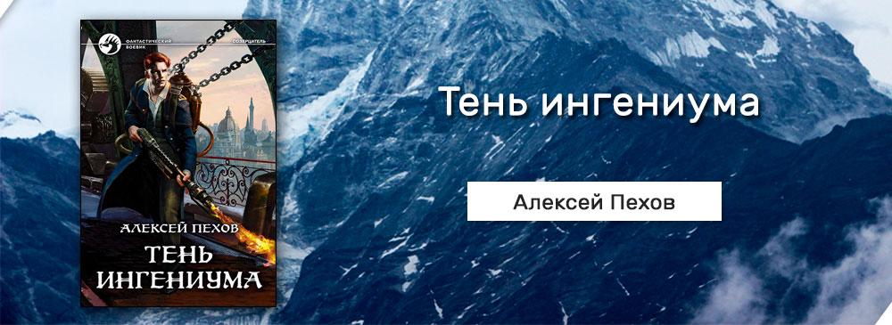 Тень ингениума (Алексей Пехов)