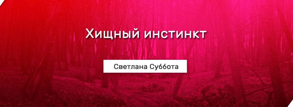 Хищный инстинкт (Светлана Суббота)