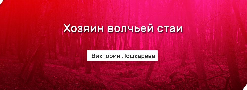 Хозяин волчьей стаи (Виктория Лошкарёва)