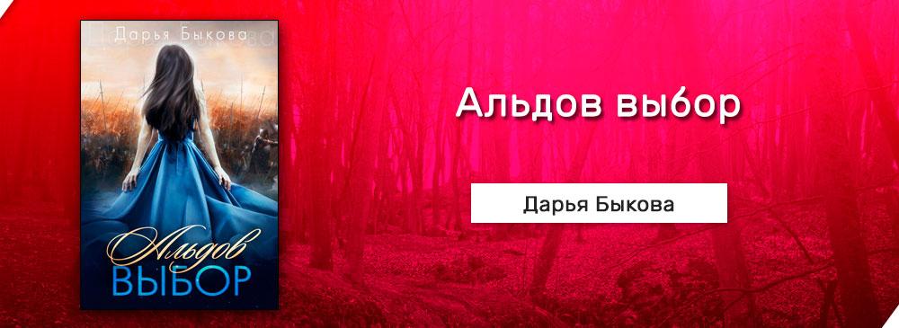 Альдов выбор (Дарья Быкова)