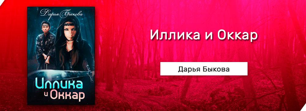Иллика и Оккар (Дарья Быкова)