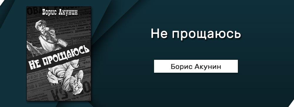 Не прощаюсь (Борис Акунин)