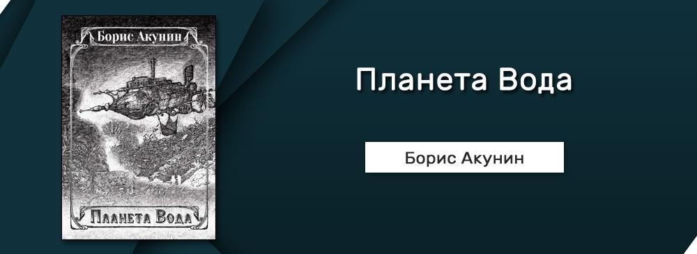 Планета Вода (Борис Акунин)