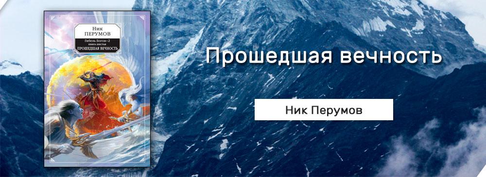 Прошедшая вечность (Ник Перумов)