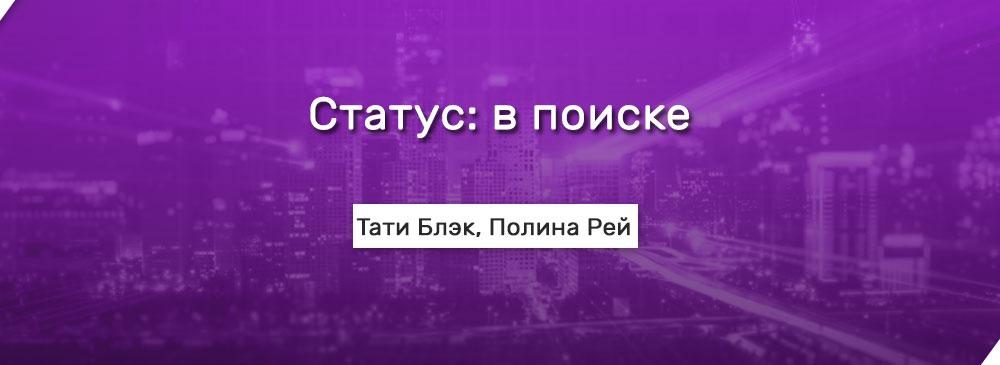 Статус: в поиске (Тати Блэк, Полина Рей)