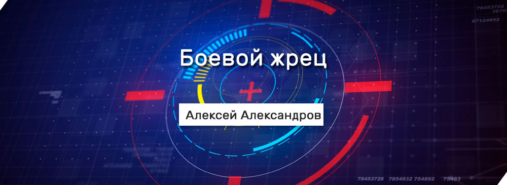 Боевой жрец (Алексей Александров)
