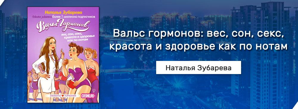 Вальс гормонов (Наталья Зубарева)