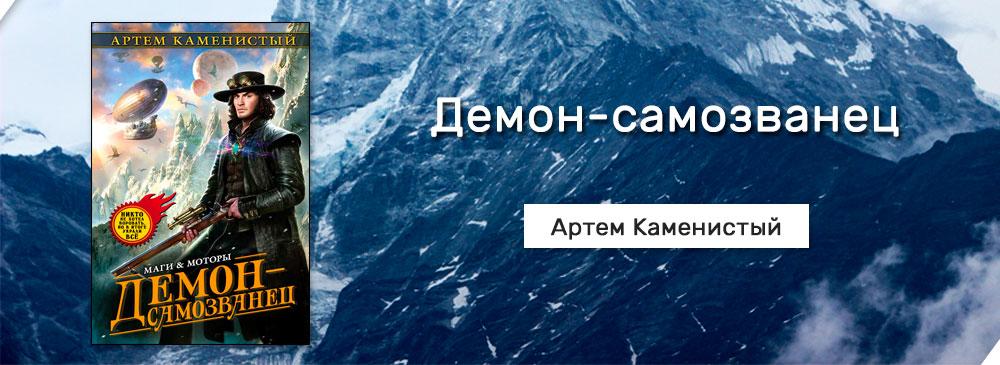 Демон-самозванец (Артем Каменистый)