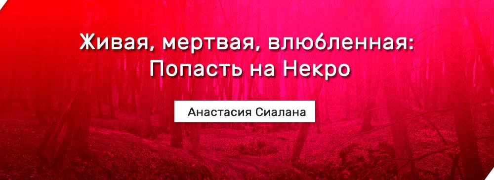 Живая, мертвая, влюбленная: Попасть на Некро (Анастасия Сиалана)