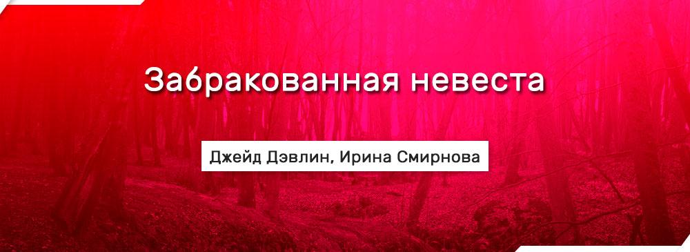 Забракованная невеста (Джейд Дэвлин, Ирина Смирнова)