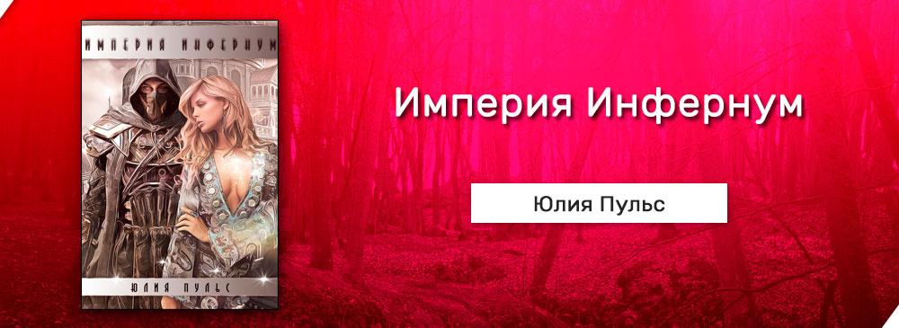 Империя Инфернум (Юлия Пульс)
