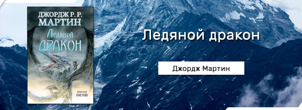 Ледяной дракон (Джордж Мартин)