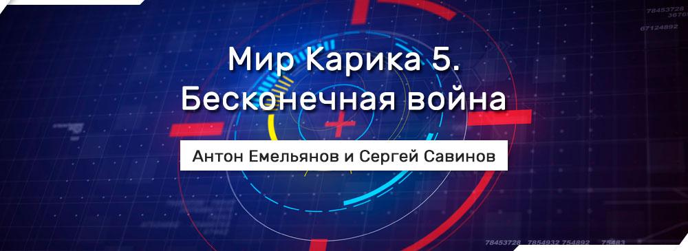 Мир Карика 5. Бесконечная война (Антон Емельянов, Сергей Савинов)