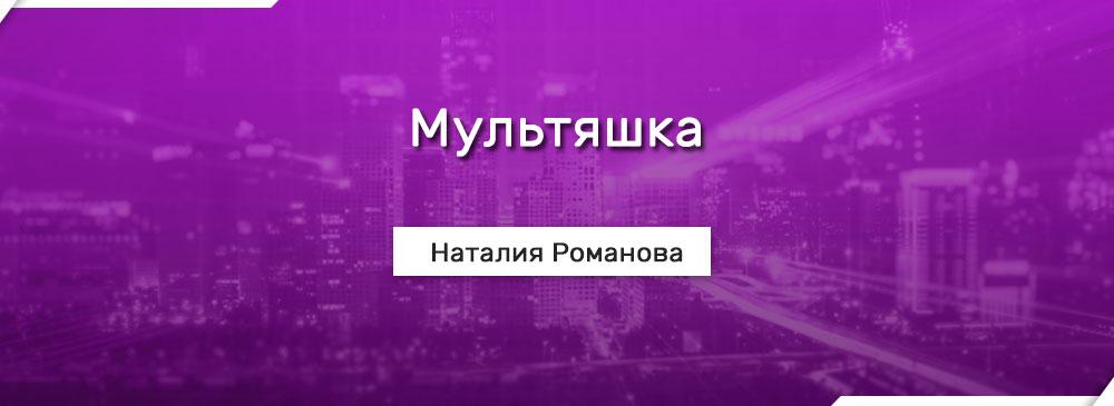 Мультяшка (Наталия Романова)
