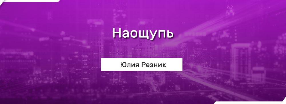 Наощупь (Юлия Резник)
