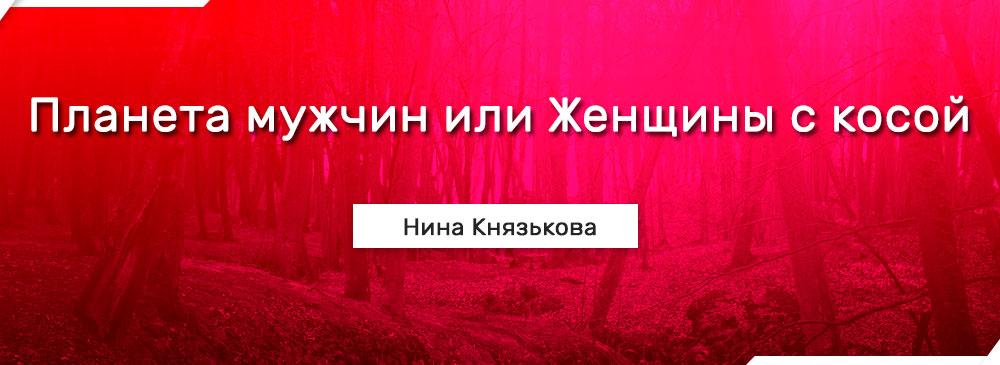 Планета мужчин или Женщины с косой (Нина Князькова)