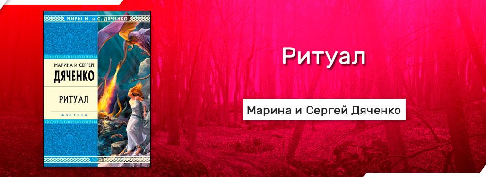 Ритуал (Марина и Сергей Дяченко)