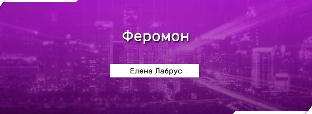 Феромон (Елена Лабрус)