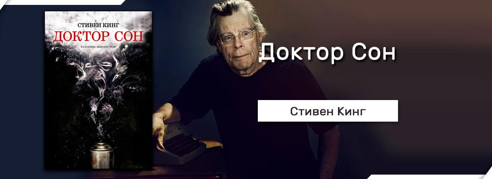 Доктор Сон (Стивен Кинг)