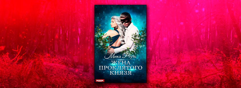 Жена проклятого князя (Мика Ртуть)