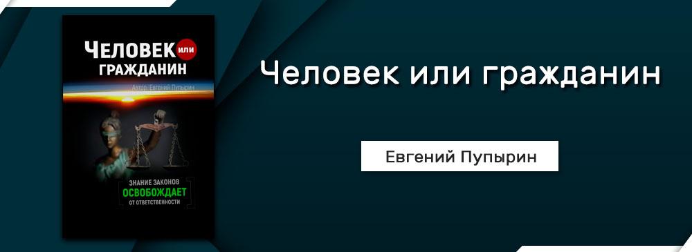 Человек или гражданин (Пупырин Евгений)