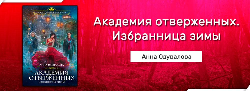 Академия отверженных. Избранница зимы (Анна Одувалова)