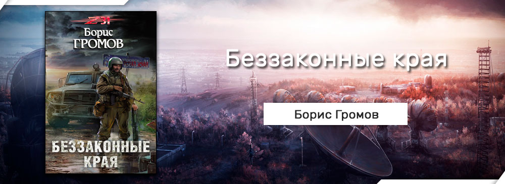 Беззаконные края (Борис Громов)