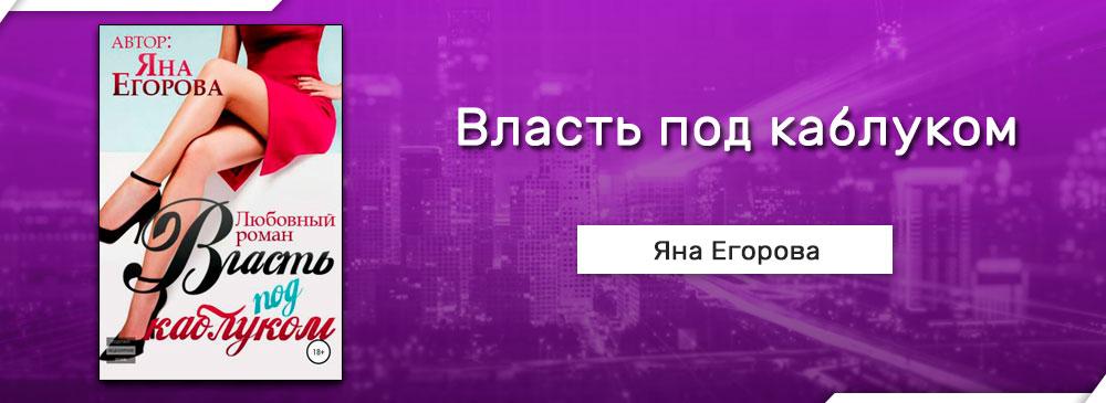 Власть под каблуком (Яна Егорова)