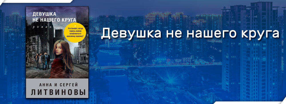 Девушка не нашего круга (Анна и Сергей Литвиновы)
