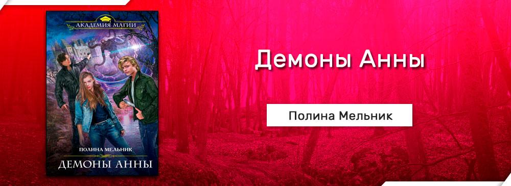Демоны Анны (Полина Мельник)