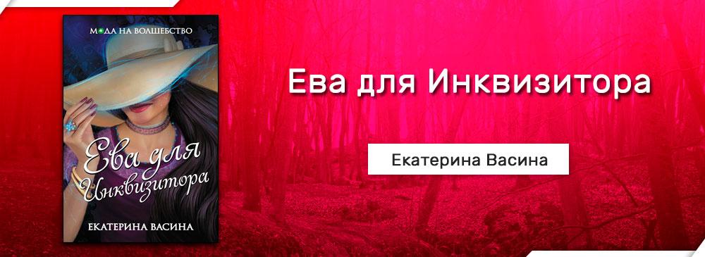 Ева для Инквизитора (Екатерина Васина)