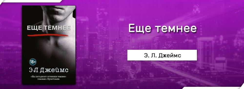 Э Л ДЖЕЙМС ЕЩЕ ТЕМНЕЕ СКАЧАТЬ БЕСПЛАТНО