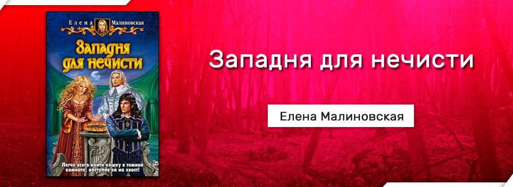Западня для нечисти (Елена Малиновская)