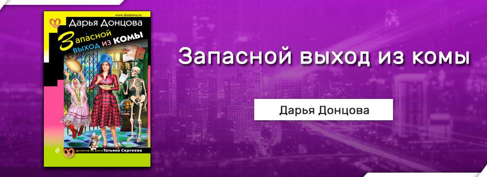 Запасной выход из комы (Дарья Донцова)