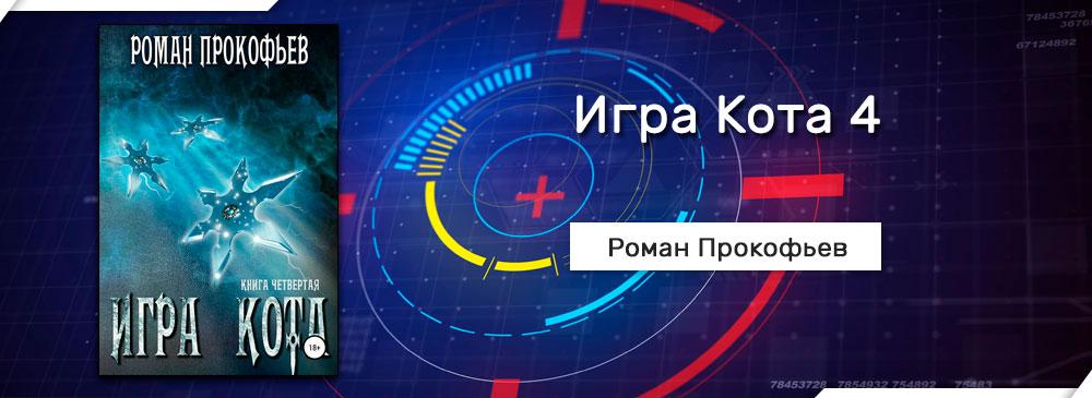 Игра Кота 4 (Роман Прокофьев)