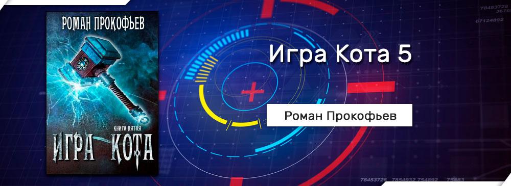 Игра Кота 5 (Роман Прокофьев)